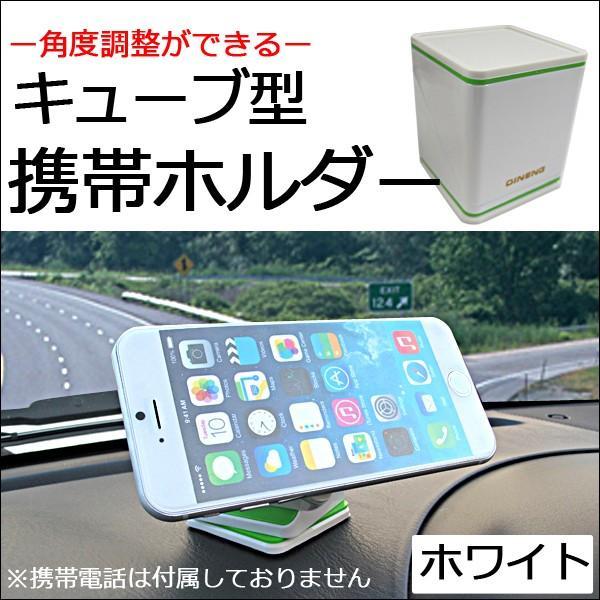 キューブ型 携帯ホルダー / (白/ホワイト)  /iphone スマートフォン ipod  / autoagency