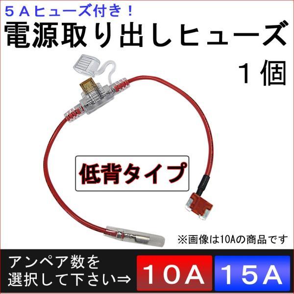 車用 電源取り出しヒューズ (低背タイプ)(1個) 5Aヒューズ付き / 対応電流を選択⇒10A/15A