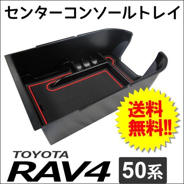 トヨタ 50系 RAV4 / センターコンソールトレイ / ブラック / ゴムマット付き|autoagency