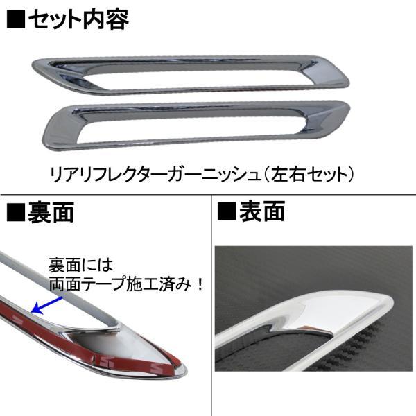 50系 RAV4用 / リアリフレクターガーニッシュ / 2pcs/ シルバーメッキ / トヨタ|autoagency|02
