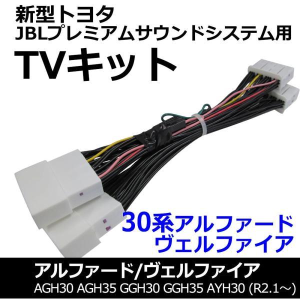 (ac528) トヨタ(TV09/B001) 30系 アルファード ヴェルファイア /  TVキット / *JBLプレミアムサウンドシステム用* / 走行中にTVが見られる