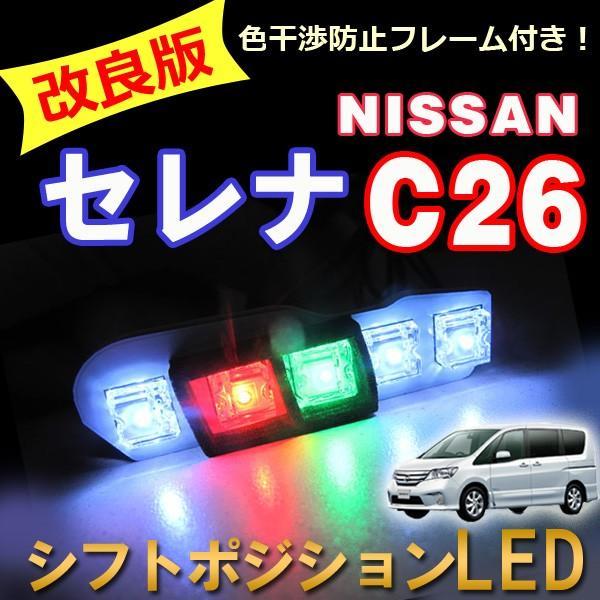 シフトポジションLED / (DW997)  / (改良版) セレナ(2)  C26系/ エレクトロタップ付き / 日産 / SERENA|autoagency