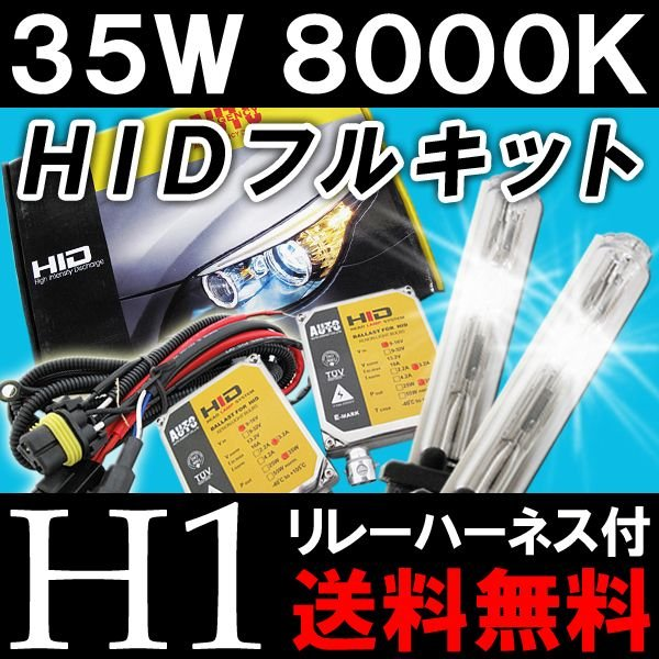 HID(キセノン)フルキット / H1 35W 8000K / (ノーマル/厚型バラスト) / 12V / リレー付|autoagency