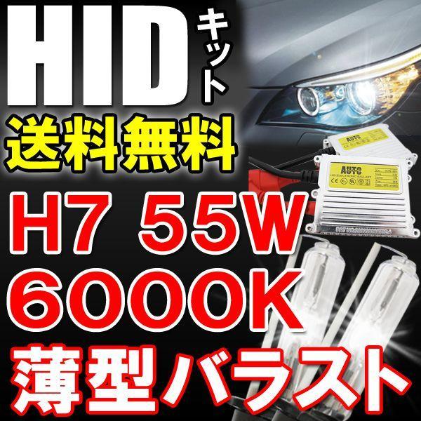 HIDフルキット / H7 / 6000K  / 55W 薄型バラスト / リレーハーネス付き autoagency