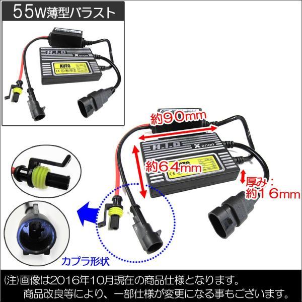 HIDフルキット / H7 / 6000K  / 55W 薄型バラスト / リレーハーネス付き autoagency 04