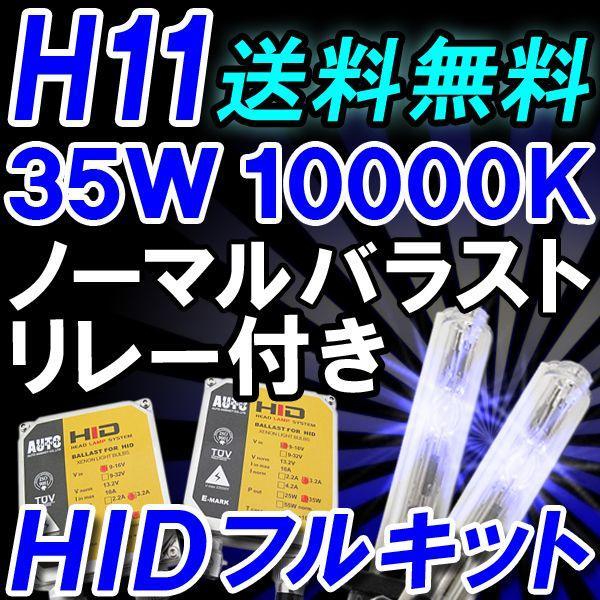 HIDフルキット / H11 / 10000K / 35W ノーマル・厚型バラスト / 防水加工|autoagency