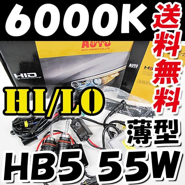 HIDフルキット / HB5 HI/LO切替式 / 6000K / 55W 薄型バラスト / リレー付き / 保証付き|autoagency