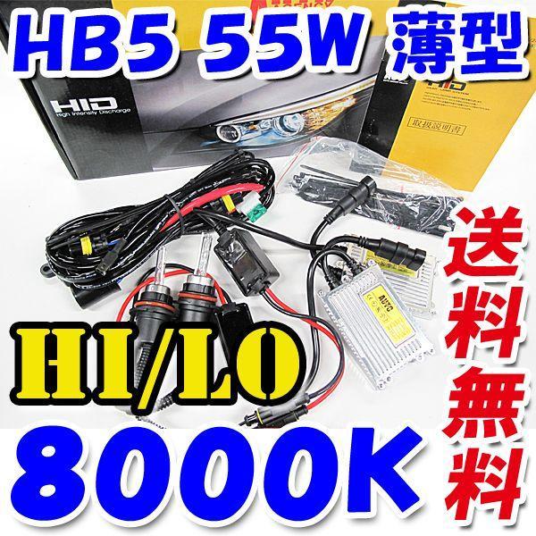 HIDフルキット / HB5 HI/LO切替式 / 8000K / 55W 薄型バラスト / リレー付き / 保証付き|autoagency