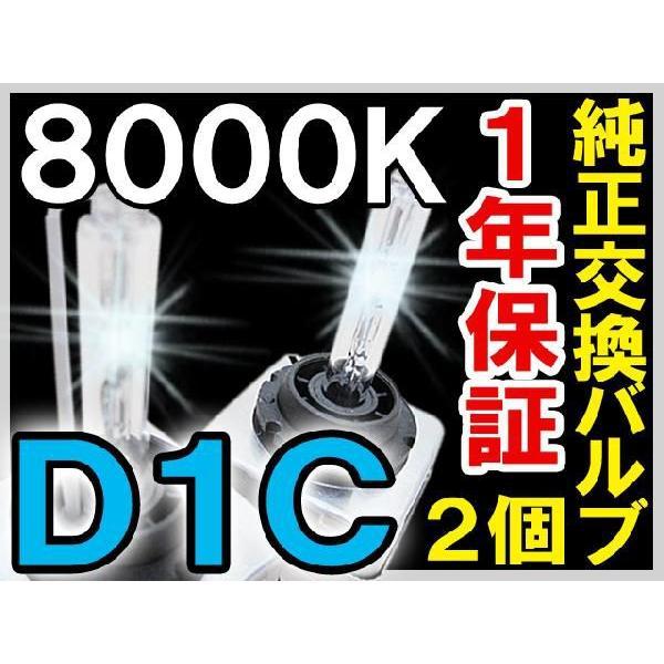 HID純正交換用バルブ / D1C (D1S/D1R兼用) / 8000K / 2個セット / 12V / 1年保証 autoagency