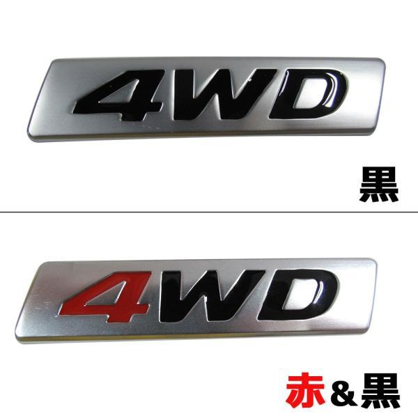 (mj200) (ロゴ/文字) 4WD / メタルエンブレム (シルバーベース) (サイズ:約83x20mm)(厚み:3mm)