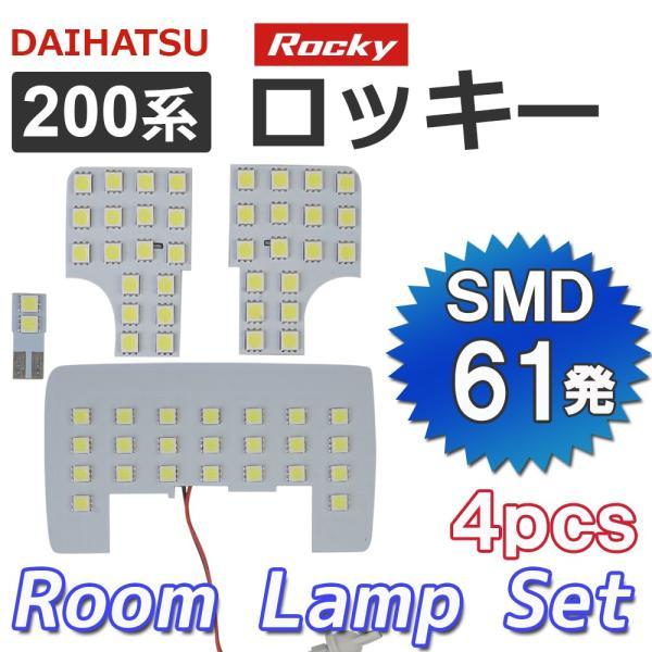 ロッキー / A200 A210 / LED ルームランプセット / 4ピース / 合計61発 SMD / 白 / ダイハツ / Rocky autoagency
