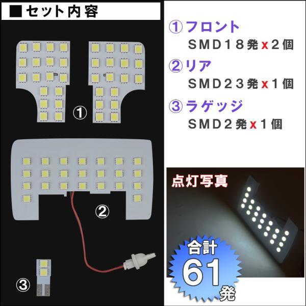 ロッキー / A200 A210 / LED ルームランプセット / 4ピース / 合計61発 SMD / 白 / ダイハツ / Rocky autoagency 02