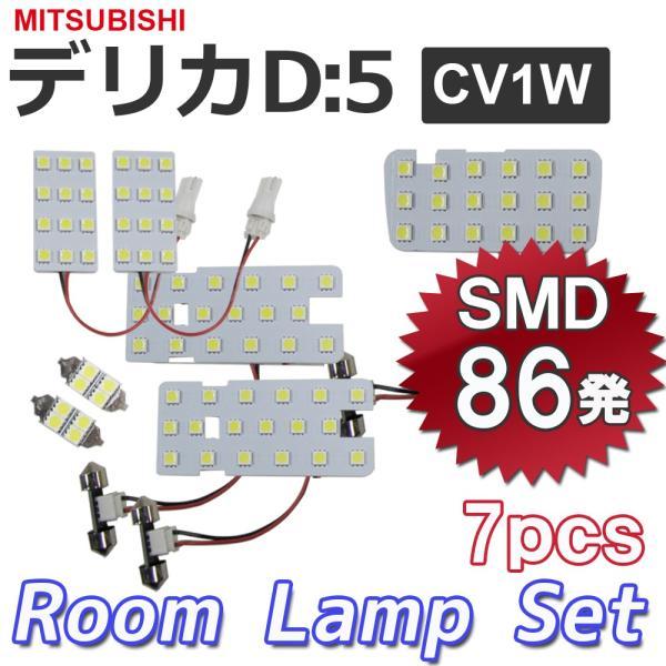三菱 デリカD5 (CV1W) H31.2~ / ルームランプセット / 7ピース / SMD 合計86発 / (白) / LED / クリーンディーゼル車 / デリカD:5|autoagency