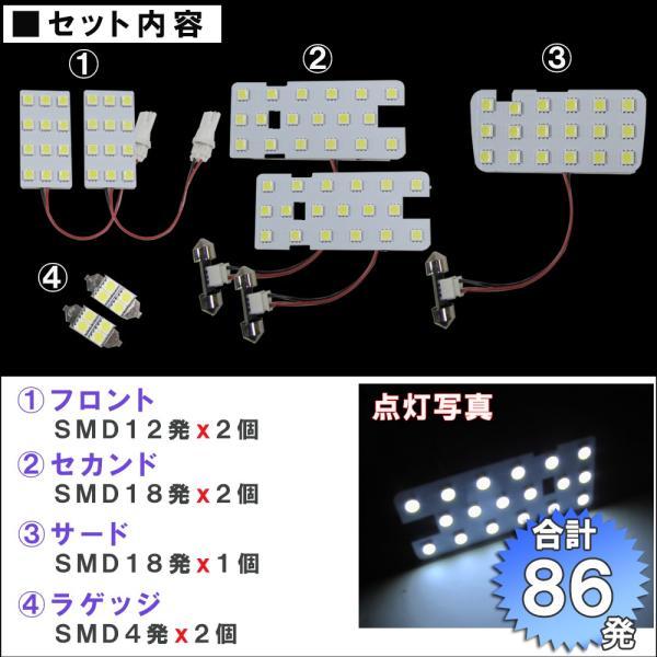 三菱 デリカD5 (CV1W) H31.2~ / ルームランプセット / 7ピース / SMD 合計86発 / (白) / LED / クリーンディーゼル車 / デリカD:5|autoagency|02