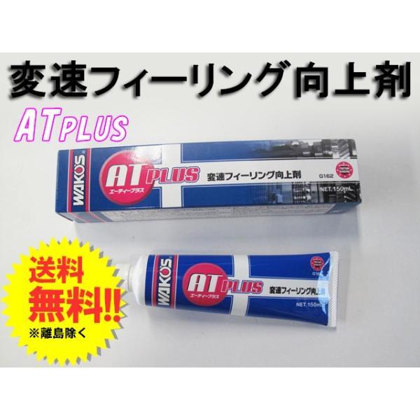 ワコーズ / ATプラス / 150ml  / *AT-P* / WAKO'S / G162|autoagency