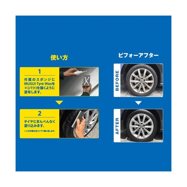 MUSUI タイヤワックス 80ml|autobacs|02