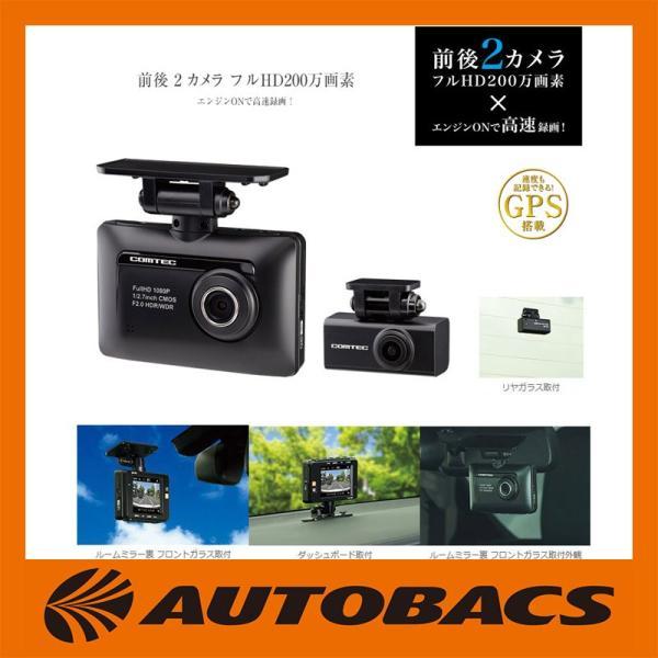 ドライブレコーダー 前後2カメラタイプ フルHD GPS  コムテック ZDR-015 autobacs