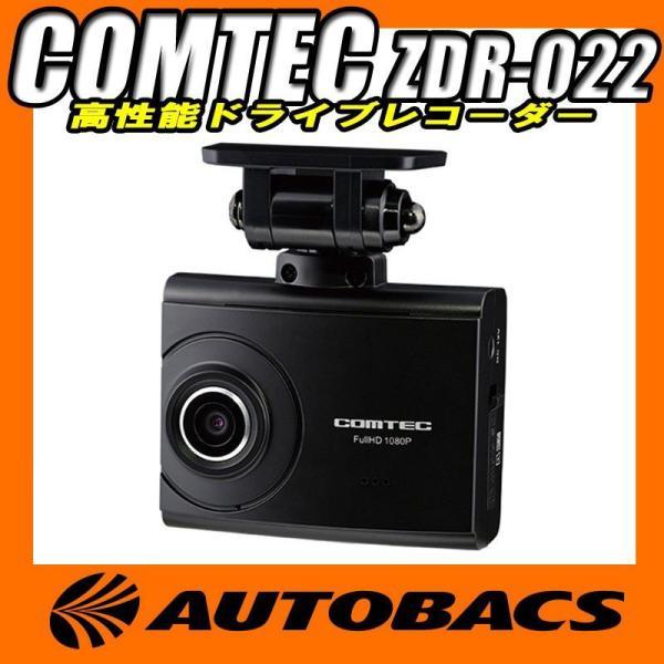 ドライブレコーダー 高性能 コムテック ZDR-022|autobacs