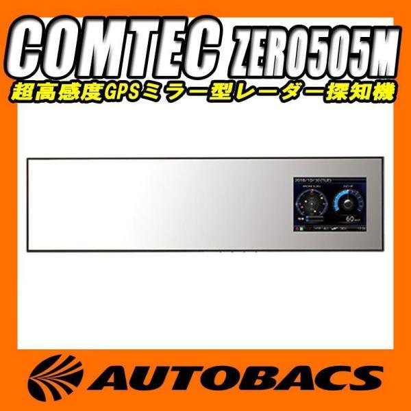 レーダー探知機 コムテック ZERO 505M ミラー型 高感度 GPS autobacs