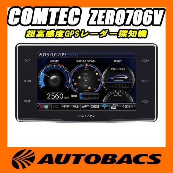 レーダー探知機 コムテック ZERO 706V 超高感度 GPS|autobacs