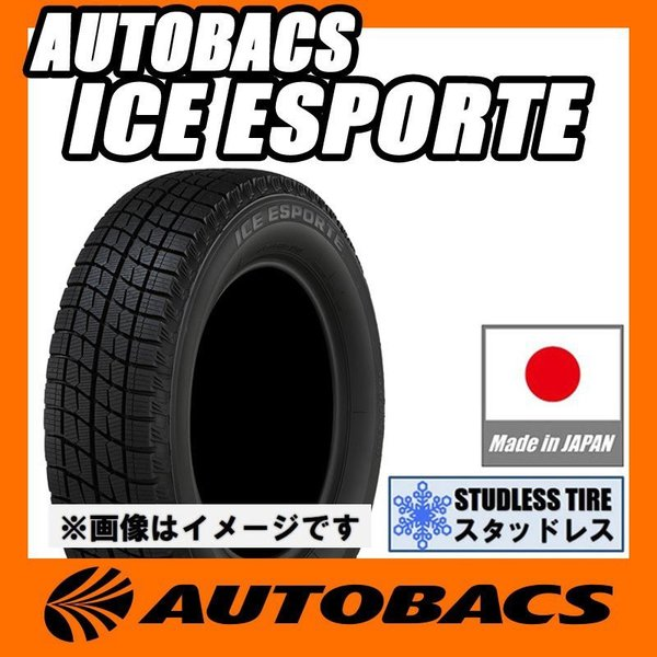 155/65R14 スタッドレスタイヤ 1本 国産 日本製 オートバックス アイスエスポルテ 冬タイヤ 14インチ ICE ESPORTE autobacs
