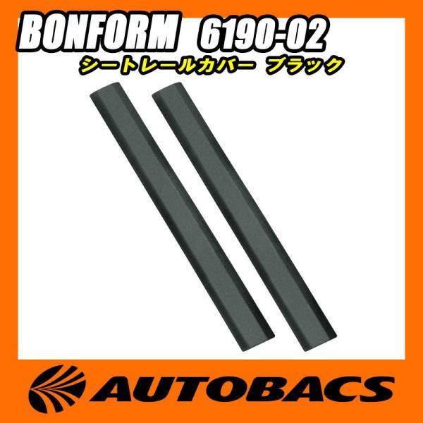 ボンフォーム BONFORM シートレールカバー 6190-02 ブラック|autobacs