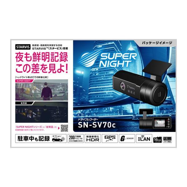 ドライブレコーダー 駐車監視 ユピテル SN-SV70c|autobacs|03