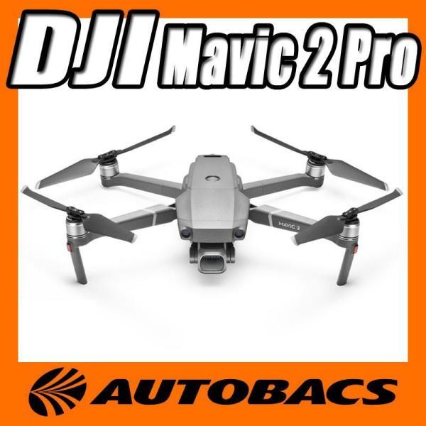 DJI Mavic 2 Pro マビック2 プロ ドローン本体|autobacs