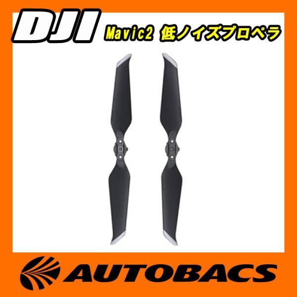 DJI Mavic2 低ノイズプロペラ|autobacs