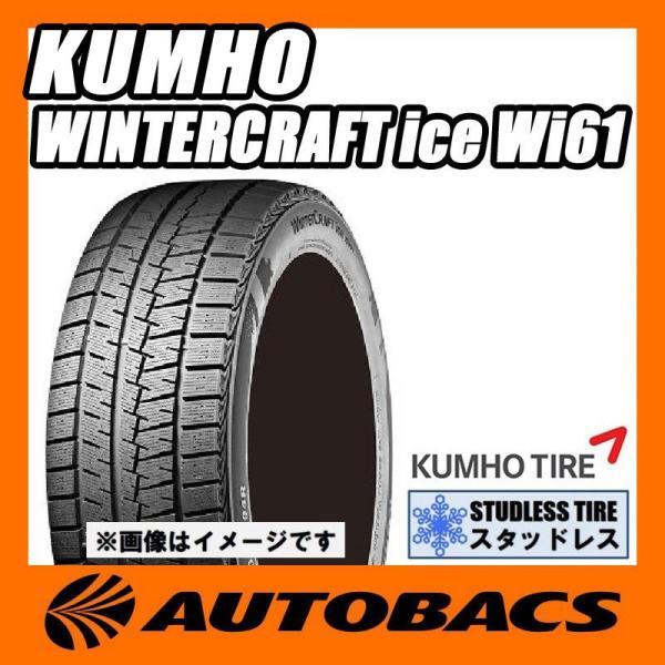 185/60R15 スタッドレスタイヤ 1本 クムホ ウィンタークラフトアイス Wi61 KUMHO WINTERCRAFT ice Wi61 autobacs