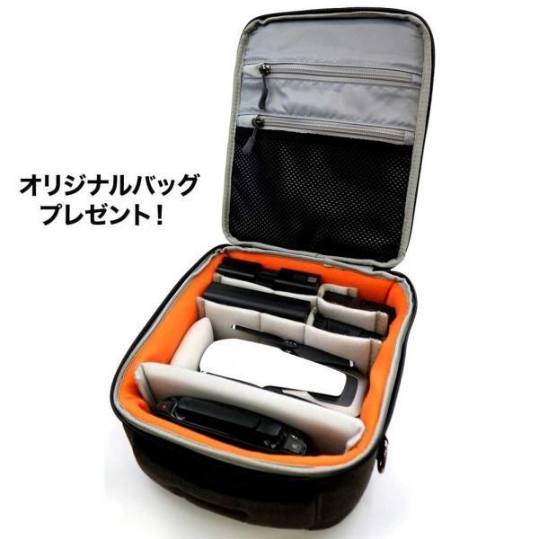 オリジナルセット DJI Mavic Air ホワイト/予備バッテリー/バッテリー充電ハブ/プロペラ/ドローン収納用バッグ/拡張ランディングギア/送信機ストラップ|autobacs|05