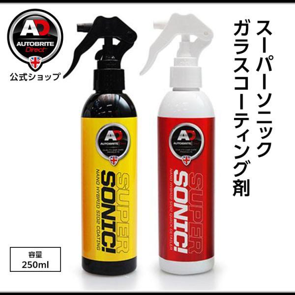 英国製 Autobrite Direct スーパーソニック 超撥水 ガラスコーティング剤 洗車|autobritedirect
