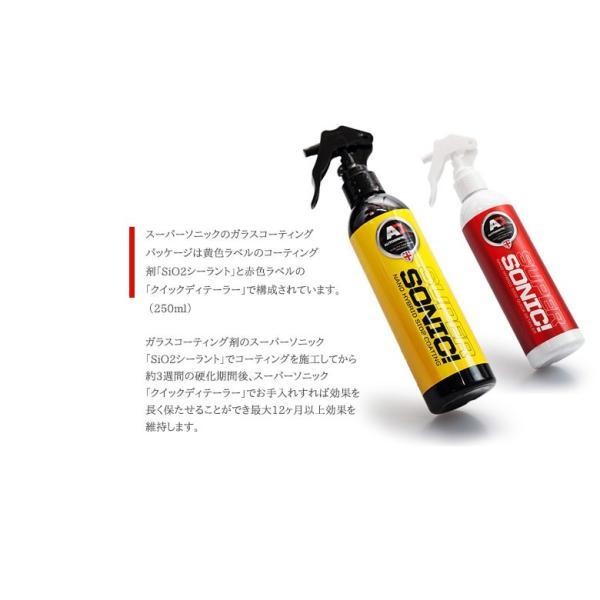 英国製 Autobrite Direct スーパーソニック 超撥水 ガラスコーティング剤 洗車|autobritedirect|03