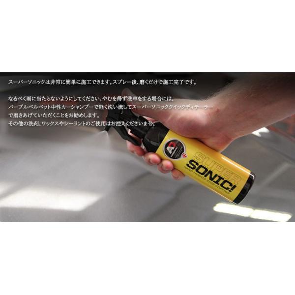 英国製 Autobrite Direct スーパーソニック 超撥水 ガラスコーティング剤 洗車|autobritedirect|05