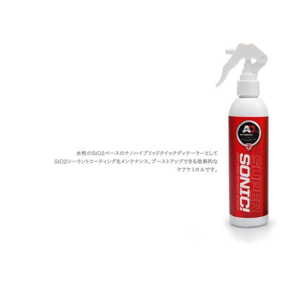 英国製 Autobrite Direct スーパーソニック 超撥水 ガラスコーティング剤 洗車|autobritedirect|07
