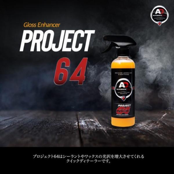 英国製 Autobrite Direct プロジェクト64 艶出し剤 洗車|autobritedirect|05
