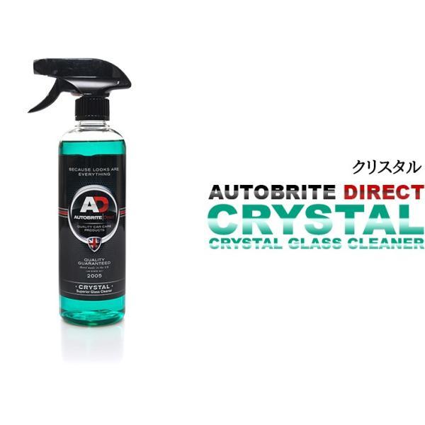 英国製 Autobrite Direct クリスタル ガラス簡易洗浄剤 洗車|autobritedirect|05