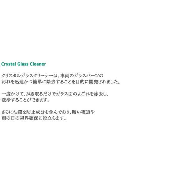 英国製 Autobrite Direct クリスタル ガラス簡易洗浄剤 洗車|autobritedirect|06