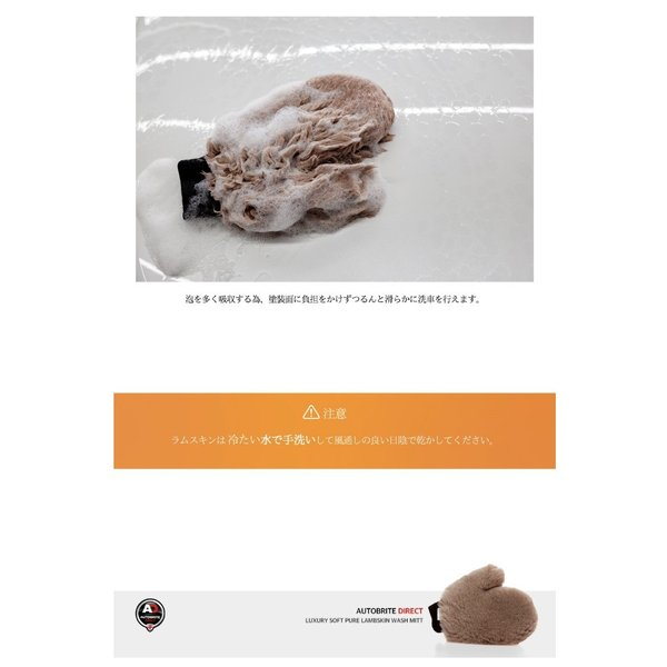 Autobrite Direct ラグジュアリー ソフト ピュア lambskin ウォッシュミット 洗車傷防止 手洗い アイルランド産 天然羊毛100%|autobritedirect|11