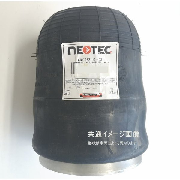 NEOTEC製 エアスプリングASSY 008-00900 /大型車、トラック、トレーラー等 ベローズ