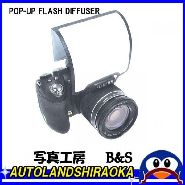 カメラ 反射板 ポップアップフラッシュディユーザー CM13-DF5 (カメラ/汎用) ゆうパケット送料無料