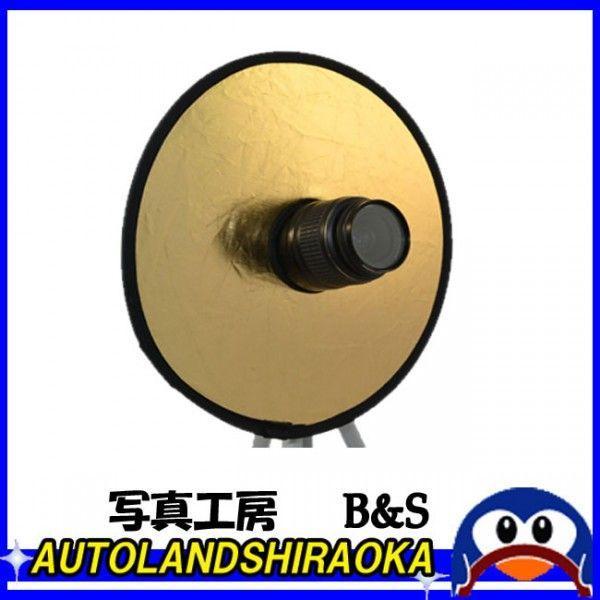 写真工房 B&S 丸穴レフ板/反射板/折たたみ CM5-R30G(カメラ/汎用) ゆうパケット