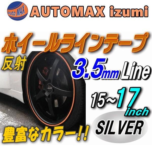 リム (銀) 0.35cm 直線 シルバー 反射 幅0.35cm  リムステッカー ホイールラインテープ 15インチ 16インチ 17インチ バイク 車 貼り方 automaxizumi