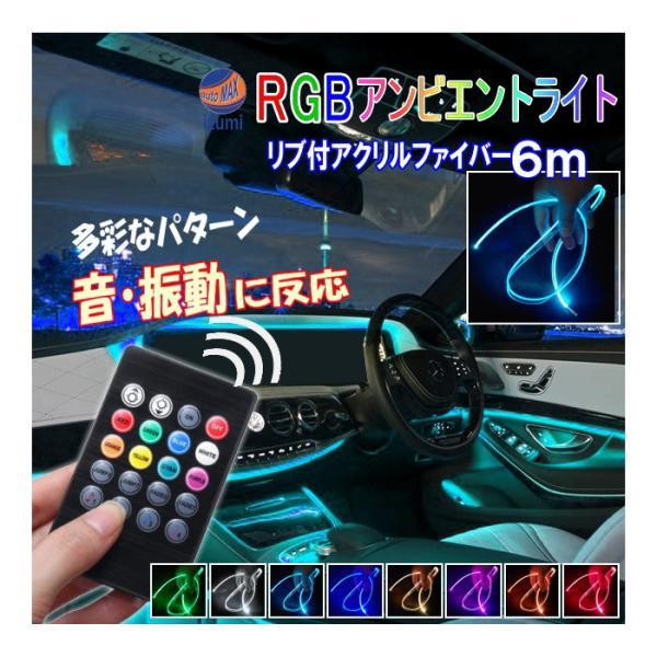 音に反応 RGBアンビエントライト キット リブ付き アクリルファイバーLED 6m 発光源5個セット ワイヤレスリモコン コントローラー付き 音センサー 12V|automaxizumi