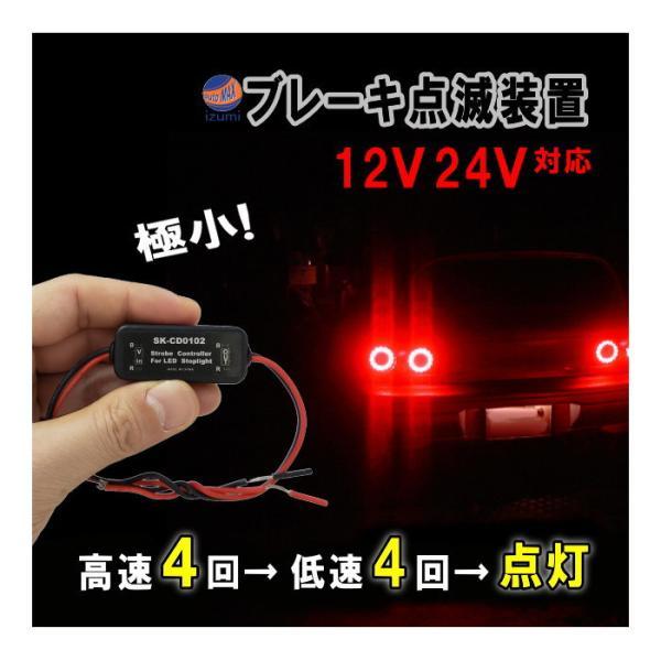 ブレーキリレー ブレーキ ブレーキ点滅リレー ブレーキランプ リレー LED ストロボフラッシュ コントローラー 汎用 点滅点灯装置 ハイマウント automaxizumi