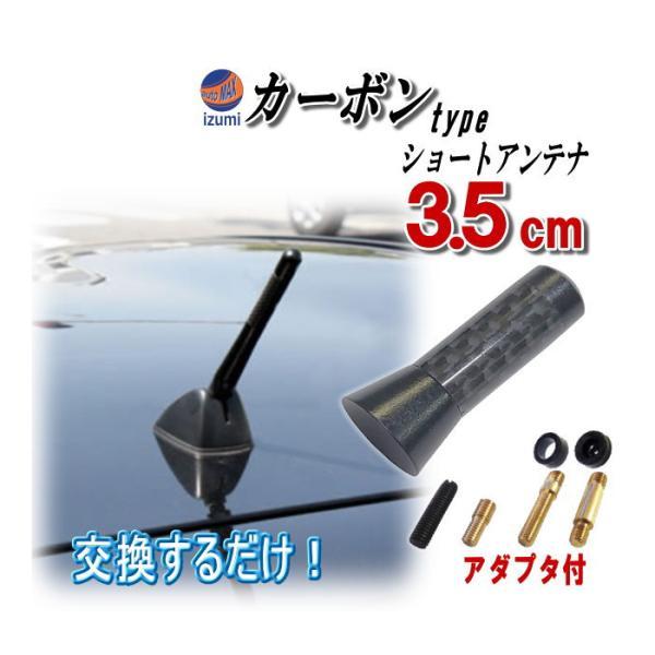 カーボンアンテナ黒3.5cm//汎用シームレス ショートアンテナ ブラック35mm車載用/ユーロタイプ ネジ径M5 M6対応/純正 交換用アルミ製リアル ウェットカーボン調|automaxizumi