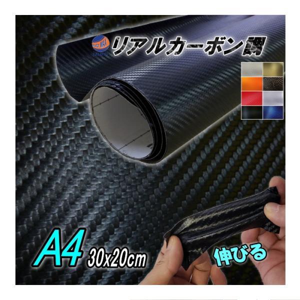 カーボン (A4) 黒 幅30cm×20cm 伸びる リアルカーボンシート 耐熱 耐水 伸縮 カーボディラッピングシート 3D曲面対応 カッティングシート ブラック A4サイズ|automaxizumi