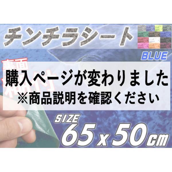 チンチラ (小) 青 裏面糊付き 伸びる チンチラシート 幅65cm×50cm ブルー クラッシュベルベット ベロア カッティング可能なシート 補修 張り替え 生地|automaxizumi