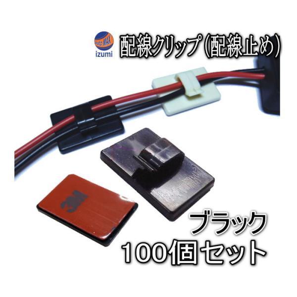 クリップ (黒) 100個 1セット 3M 両面テープ付き カーナビ 取り付け 配線留め (配線止め) 配線クランプ 車内の配線コード固定 配線固定 ブラック|automaxizumi