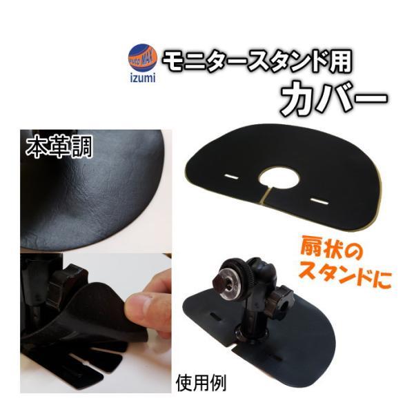 カバー 目隠し 汎用 モニタースタンド 保護カバー オンダッシュ ダッシュボード 貼り付け スタンド ステーカバー 検 カーナビスタンド|automaxizumi